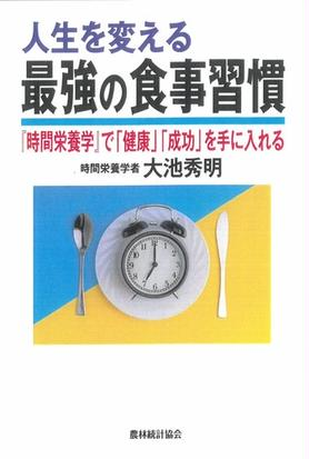人生を変える最強の食事習慣 『時間栄養学』で「健康」「成功」を手に ...
