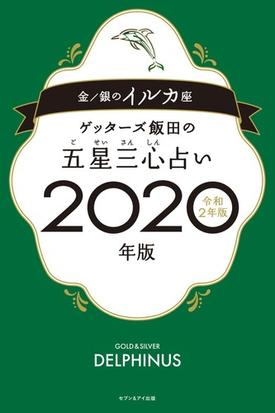 ゲッターズ飯田の五星三心占い 2020年版6 金/銀のイルカ座