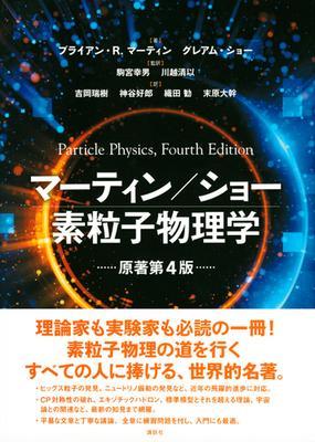 マーティン/ショー素粒子物理学の通販/ブライアン・R.マーティン ...