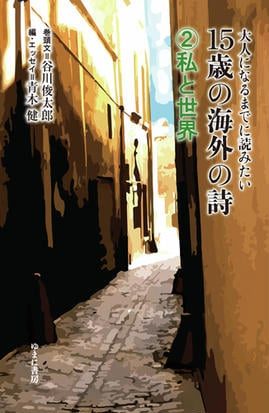 大人になるまでに読みたい15歳の海外の詩 2 私と世界の通販/青木 健 ...