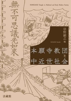 本願寺教団と中近世社会の通販/草野 顕之 - 紙の本:honto本の通販ストア