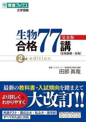 生物合格77講〈生物基礎・生物〉 完全版 2nd editionの通販/田部眞哉 - 紙の本:honto本の通販ストア