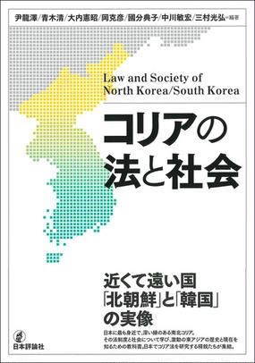 コリアの法と社会の通販/尹龍澤/青木清 - 紙の本:honto本の通販ストア