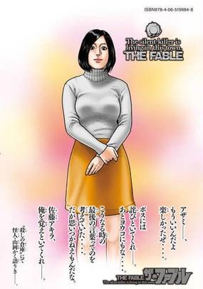 ファブル 宮川大輔演じるジャッカル富岡×大人気TikTokerのコラボが実現!「ザ・ファブル」