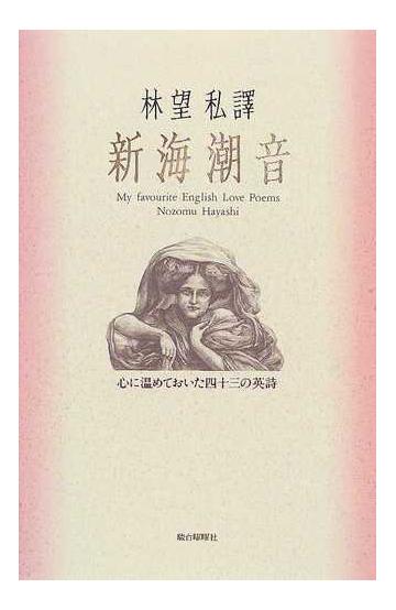 新海潮音 林望私訳 心に温めておいた四十三の英詩の通販/林 望 - 小説 ...
