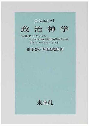政治神学の通販/C.シュミット/田中 浩 - 紙の本:honto本の通販ストア