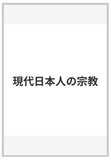 現代日本人の宗教の通販/柳川 啓一 - 紙の本:honto本の通販ストア