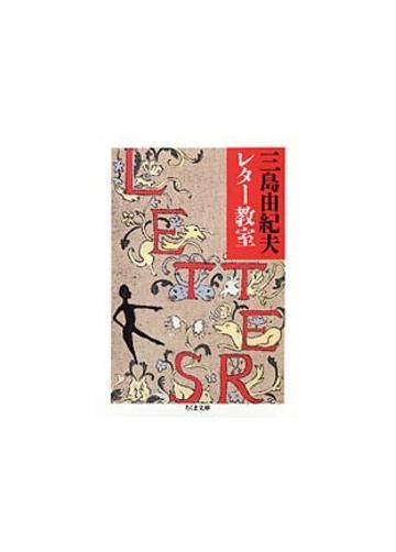 三島由紀夫レター教室の通販/三...