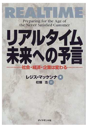 Real Time Preparing for the Age of the Never Satisfied Customer