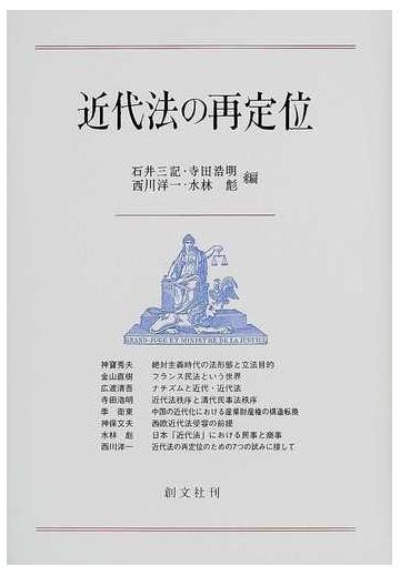 近代法の再定位の通販/石井 三記 - 紙の本:honto本の通販ストア