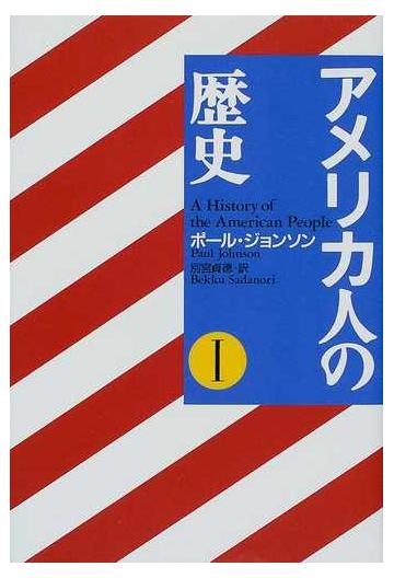 アメリカ人の歴史 1の通販/ポール・ジョンソン/別宮 貞徳 - 紙の本 ...