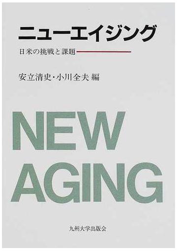 ニューエイジング 日米の挑戦と課題の通販/安立 清史/小川 全夫 - 紙の ...