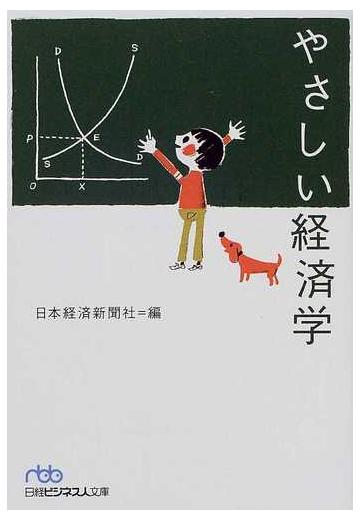 やさしい経済学の通販/日本経済新聞社 日経ビジネス人文庫 - 紙の本 ...
