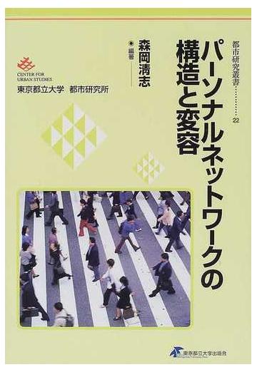 パーソナルネットワークの構造と変容の通販/森岡 清志 - 紙の本:honto ...