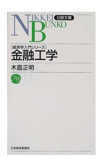 金融工学の通販/木島 正明 日経文庫 - 紙の本:honto本の通販ストア