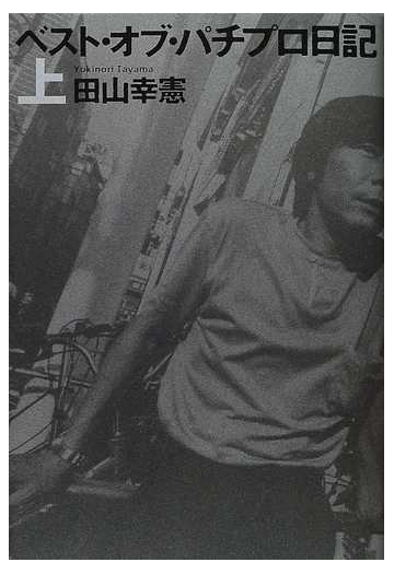 ベスト・オブ・パチプロ日記 上の通販/田山 幸憲 - 紙の本:honto本の ...