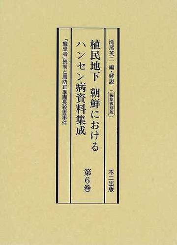 植民地下朝鮮におけるハンセン病資料集成 編集復刻版 第6巻 「癩患者 ...
