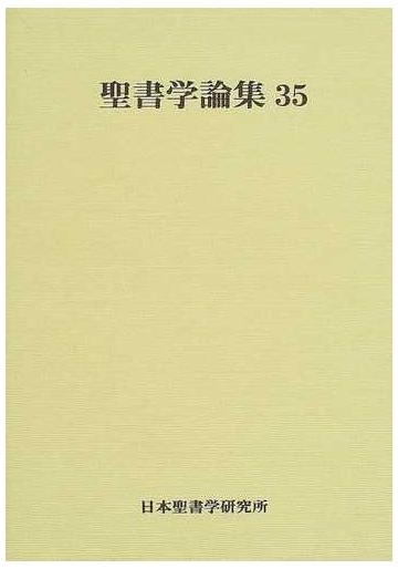 聖書学論集 35の通販/日本聖書学...