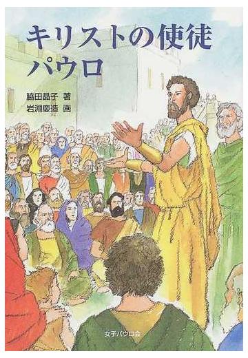 キリストの使徒パウロの通販/脇田 晶子/岩淵 慶造 - 紙の本:honto本の ...