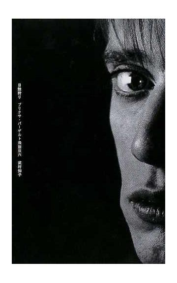 日蝕狩り ブリクサ・バーゲルト飛廻双六の通販/武村 知子 - 紙の本 ...