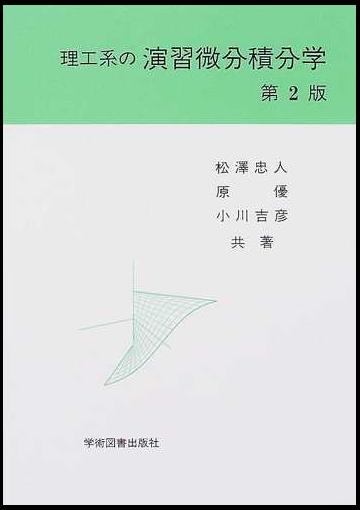 理工系の演習微分積分学 第2版の...