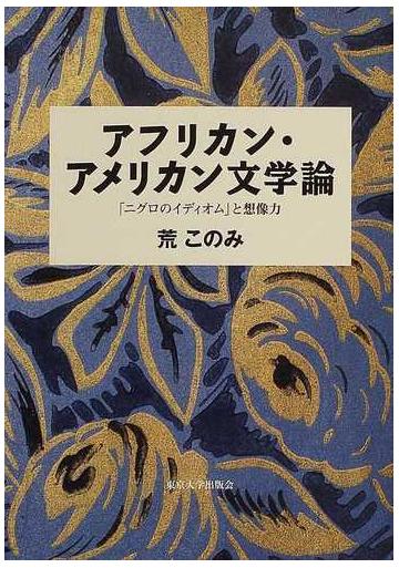 アフリカン・アメリカン文学論 「ニグロのイディオム」と想像力の通販 ...