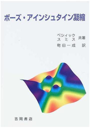 ボーズ・アインシュタイン凝縮の通販/ペシィック/スミス - 紙の本 ...