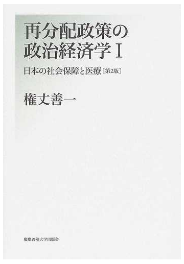 再分配政策の政治経済学 第2版 1 日本の社会保障と医療の通販/権丈 ...