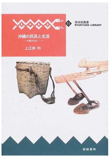 沖縄の民具と生活の通販/上江洲 均 - 紙の本:honto本の通販ストア