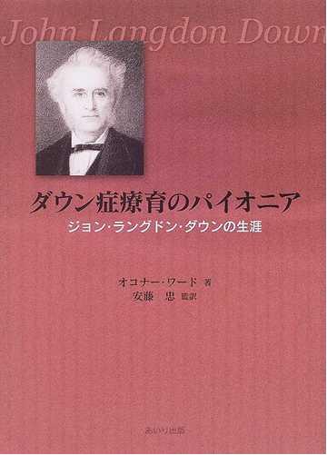 ダウン症療育のパイオニア ジョン・ラングドン・ダウンの生涯の通販 ...