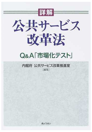 詳解公共サービス改革法 Q&A「市場化テスト」の通販/内閣府公共 ...