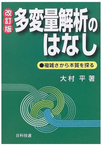 多変量解析のはなし 複雑さから本質を探る 改訂版の通販/大村 平 - 紙 ...