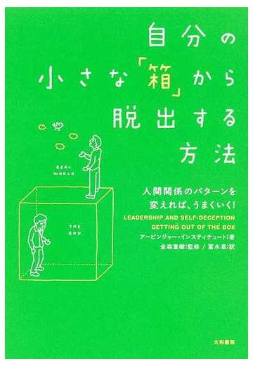 自分の小さな「箱」から脱出する方法 人間関係のパターンを変えれば、うまくいく!の通販/アービンジャー・インスティチュート/金森 重樹 - 紙の本:honto本の通販ストア