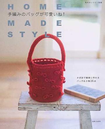 バッグ 簡単 編み かぎ針