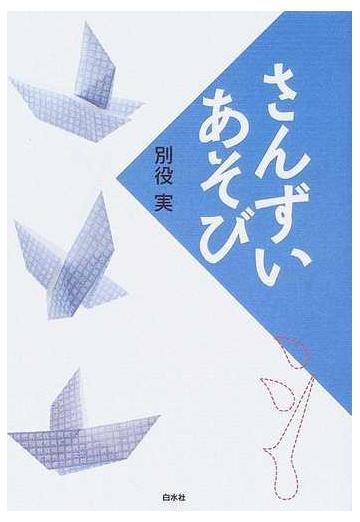 に 延 さんずい 常用漢字一覧表