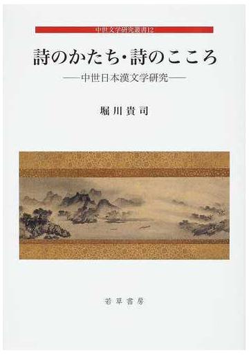 詩のかたち・詩のこころ 中世日本漢文学研究の通販/堀川 貴司 - 小説 ...