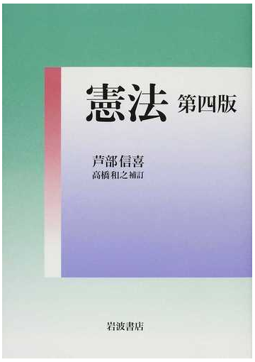 憲法 第4版の通販/芦部 信喜/高橋 和之 - 紙の本:honto本の通販ストア