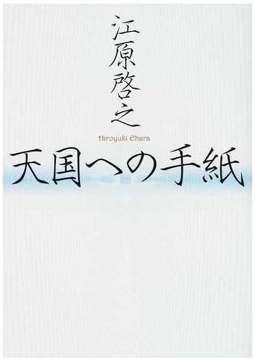 天国への手紙の通販/江原 啓之 - 紙の本:honto本の通販ストア