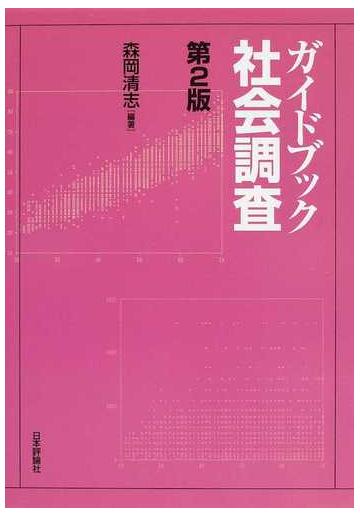 ガイドブック社会調査 第2版の通販/森岡 清志 - 紙の本:honto本の ...