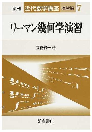 近代数学講座 演習編7 リーマン幾何学演習の通販/立花 俊一 - 紙の本 ...