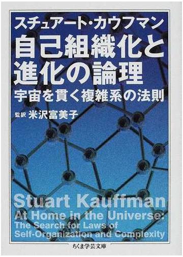 自己組織化と進化の論理 宇宙を貫く複雑系の法則の通販/スチュアート ...
