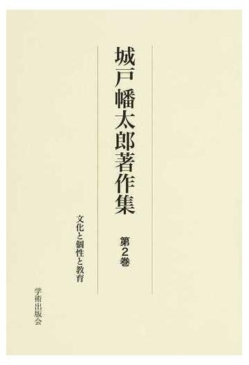 城戸幡太郎