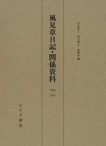 風見章日記・関係資料 1936−1947...