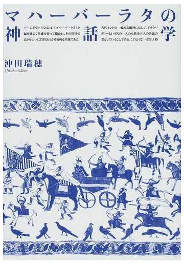 マハーバーラタの神話学の通販/沖田 瑞穂 - 小説:honto本の通販ストア