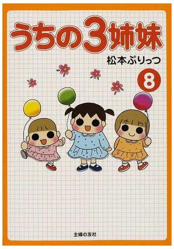 うちの3姉妹 8の通販/松本 ぷりっつ - 紙の本:honto本の通販ストア
