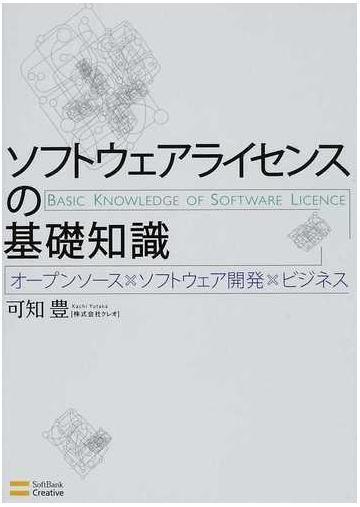 ソース ライセンス オープン オープンソースのライセンスについての、簡単なまとめ