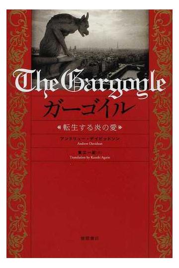 ガーゴイル 小説