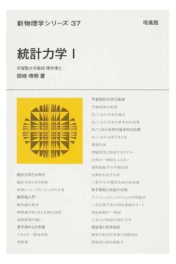 統計力学 1の通販/田崎 晴明 - 紙の本:honto本の通販ストア