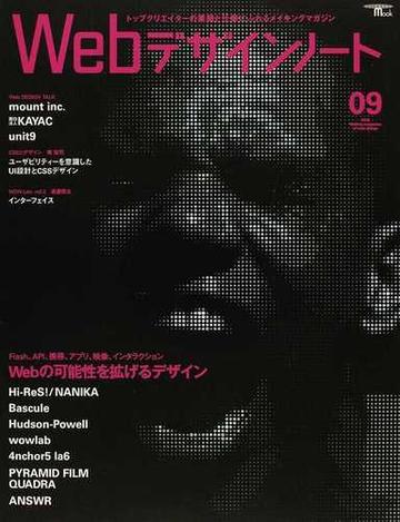 2008/12/19『webデザインノート』no.09