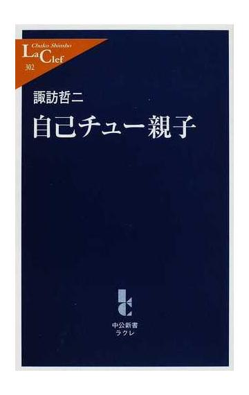 自己チュー親子の通販/諏訪 哲二...